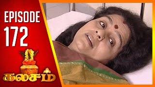 Kalasam | Tamil Serial | Epi 172 | Sun TV | Ramya Krishnan | Vision Time