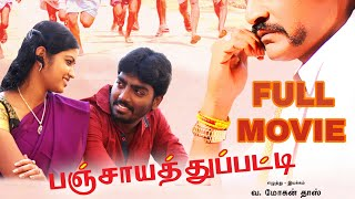 Panchayathu Patti Full Movie - Jai,Vino Sri, Kesi, Anna Prabhakaran | பஞ்சாயத்து பட்டி Tamil movie