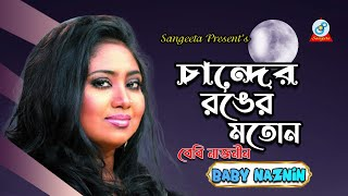 Chander Ronger Moton - Baby Naznin Music Video - Bashoria