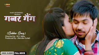 Latest Telugu Movie Dubbed in Hindi Action Comedy Movie Full HD Movie Gabbar Gang