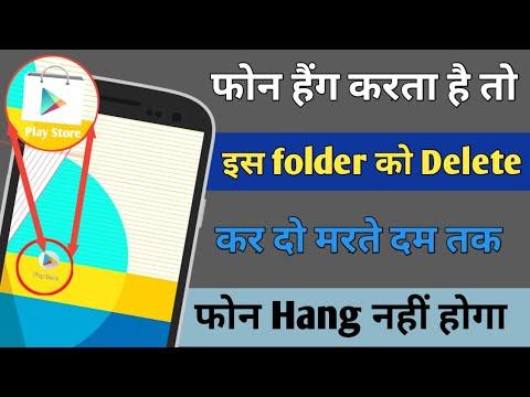 Xxx Mp4 इस Folder 📁 को Delete कर दो मरतेदमतक आपका Mobile Hang नहीं होगा 🔥2018 3gp Sex