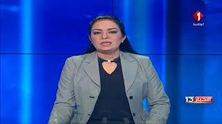 نشرة الظهر للأخبار ليوم 22 / 07 / 2018