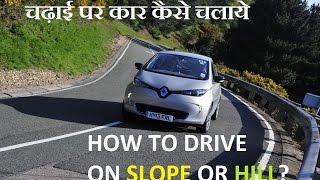 Driving on Slope - Uphill and Downhill | चढ़ाई पर कार कैसे चलाये ऊपर और निचे  : CAR DRIVING TUTORIAL