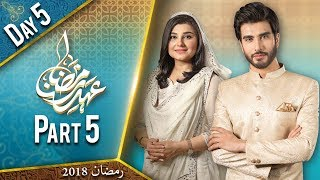 Ehed e Ramzan | Iftar Transmission | Imran Abbas, Javeria | Part 5 | 21 May 2018 | Express Ent