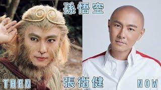西遊記(Journey To The West)Actor |Then & Now |You will be shocked😱