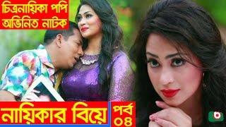 Fatafati Hasir Natok | Nayikar Biye EP - 04 | Popy, ATM Shamsujjaman, Hasan Jahangir