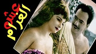 Esh El Gharam Movie   فيلم عش الغرام