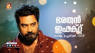 Bharathan Effect Malayalam Full Movie | Biju Menon | Amrita Online Movies