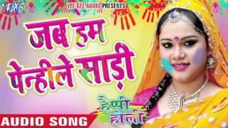 जब हम पेन्हीले साड़ी - Happy Holi | Anu Dubey | Bhojpuri Holi Song 2016