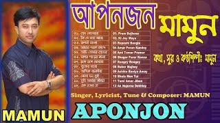''Aponjon'' Full Album Art Track By Singer, Lyricist, Tune & Composer: MAMUN