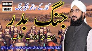Hafiz Imran Aasi By Jang E Badar 2018 Imran Aasi