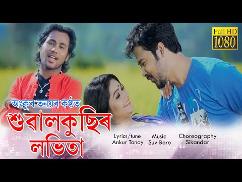 Xxx Mp4 Sualkuchir LOVITA Ankur Tanay Official Released 2019 New Assamese Video Song 3gp Sex
