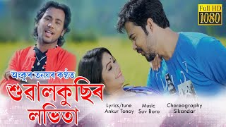 Sualkuchir LOVITA - Ankur Tanay | Official Released 2019 | New Assamese Video Song