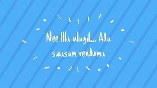 Nee illa Ulagil   Tamil Love song   Music - Yr Ramu   Vocals - UdhayaSri   2017
