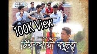 CHIROSTHAYI BONDHUTTO   চিরস্থায়ী বন্ধুত্ব (Bengali Short Film 2017)   TASFIN SHAWON   SAMAYRA RUHI