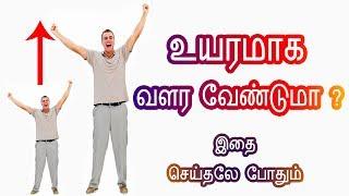 How to Increase Height - Grow Taller - Uyaramaga Valara - உயரமாக வளர - Tamil Beauty Tips