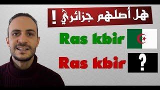 لن تصدق مدى تشابه لغة هذه الدولة الأوروبية مع اللهجة الجزائرية !