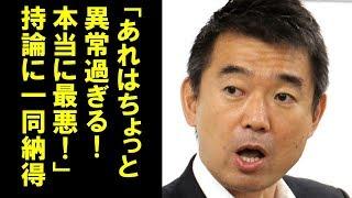 橋下徹氏、日大アメフト部反則タックルの件を厳しく批判!「最悪の対応!」にあきれる。
