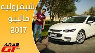 Chevrolet Malibu 2017 شيفروليه ماليبو