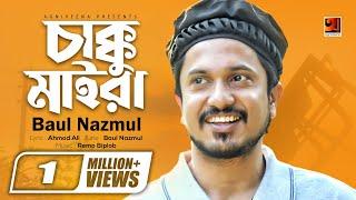 Chakku Maira    Baul Nazmul   Bangla Song 2017   Lyrical Video   ☢☢ Official ☢☢