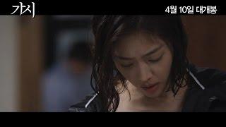 荆棘 / 刺 Innocent Thing 가시 Thorn (2014) Official Korean Trailer HD 1080 (HK Neo Reviews) film
