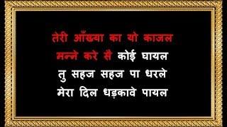 Teri Aakhya Ka Yo Kajal - Haryanvi Karaoke - Sapna