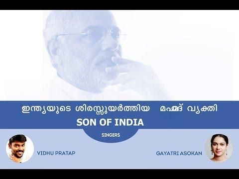 Xxx Mp4 Son Of India Malayalam A Song On PM Hon Ble Narendra Modi Written By Dr Bindeshwar Pathak 3gp Sex