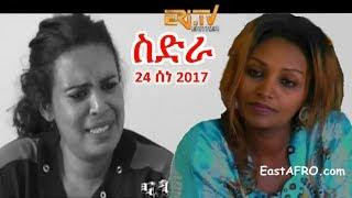 Eritrea Movie ስድራ Sidra (June 24, 2017) | Eritrean ERi-TV