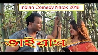 Virus ভাইরাস || Indian Comedy Natok || Bangla Natok || Telefilm || natok 2018