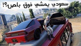 قراند 5 | سعودي يمشي فوق باص؟! GTA V