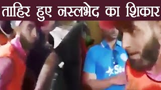 India vs South Africa: Imran Tahir becomes victim of Racial Abuse in South Africa । वनइंडिया हिंदी