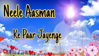 Christian hindi songs 2017 Neele Aasman ke paar jayenge....