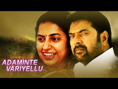 Adaminte Variyellu Full Malayalam Movie 1984 | Mammootty, Srividya | Malayalam Full Movie 2015