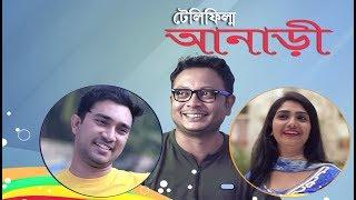 Anari | Jovan, Bhabna | Telefilm | Maasranga TV |2018