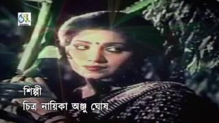 kancha pirit ।  Film star Anju ghosh । bangla hit song