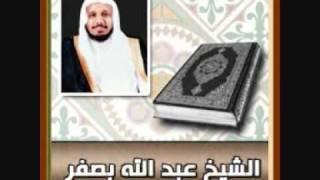 الشيخ عبدالله بصفر ~ سورة الرحمن