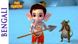 Bal Ganesh -  Ganesh Versus Parshuram - Bengali Kids Mythological Stories