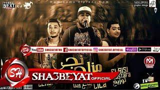 مهرجان مزاج مزجنجى غناء ابو ليله و طاطا النوبى  توزيع مصطفى السيسى 2018 على شعبيات