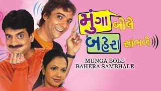 MUNGA BOLE BAHERA SAMBHALE | Superhit Comedy Gujarati Natak | Ashish Bhatt,