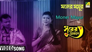 Bengali film song Monero Moyour From the movie Surer Akashe