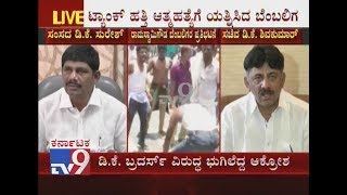 Congress Workers Protest Against DK Shivakumar & DK Suresh At Kunigal