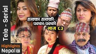 Hakka Hakki Aba Pakka Pakki - Episode 83 | 26th Feb 2017 Ft. Daman Rupakheti, Kabita Sharma