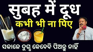 The right time to drink Milk,curd & juice   Never drink milk in the morning   Rajiv dixit ji