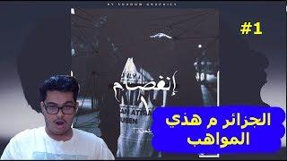 ردة فعل سعودي على | إنفصام 1 - من كتاب المتمرد (الجزائر م هذي المواهب ) وااااو
