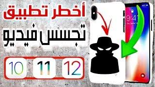 برنامج أيفون خطير للتجسس فيديو 😱 إستعمله في الحلال فقط! iOS 10/11/12.1