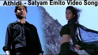 Athidi Movie Songs | Satyam Emito Video Song | Mahesh Babu, Amrita Rao