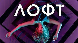 Лофт / Loft (2015) смотрите в HD