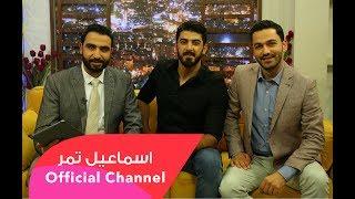 حلقة اسماعيل تمر في برنامج || سهرة الدار || نقاش و جدال حول الراب العربي والطرب