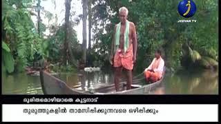 ദുരിതമൊഴിയാതെ കുട്ടനാട് _Latest Malayalam News