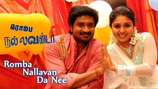 New tamil movie | Rombha Nallavan Da Nee | tamil full movie 2015 |Rombha Nallavan Da Nee |fullhd1080